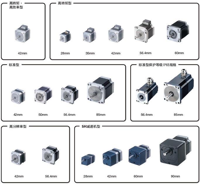 2相步进电动机 pk系列(特征)